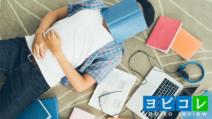 勉強に疲れた,男性