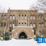 北海道大学の評判は?各学部の特徴と偏差値をご紹介します。