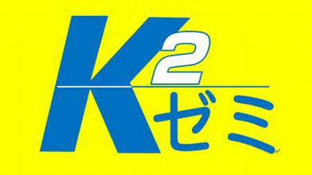 香川ゼミナール
