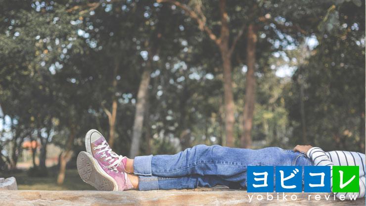 公園で寝る