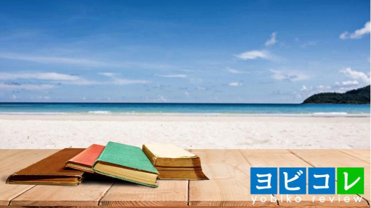 大学受験夏休みの過ごし方!40日間のスケジュールと勉強計画の立て方