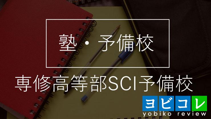 専修高等部SCI予備校