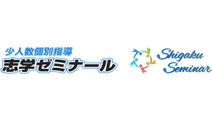 志学ゼミナール 都城校