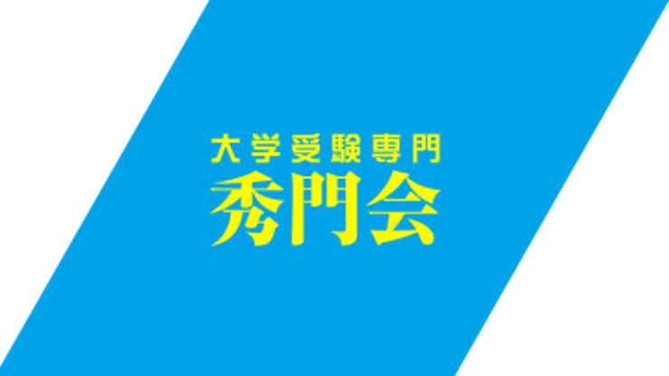 大学受験専門塾秀門会 ひたち野うしく校
