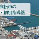 高松市の小学生・中学生・高校生対応の個別指導塾・学習塾25選!