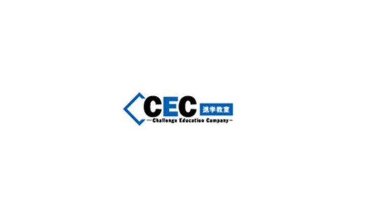 CEC進学教室の指導方法や特徴・評判や口コミ、料金を調査