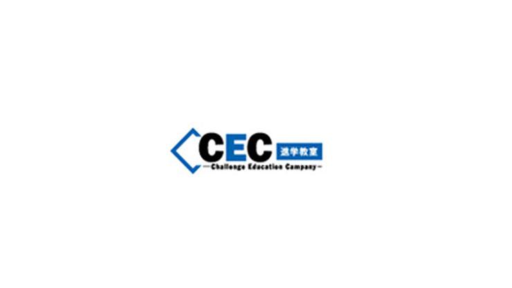 CEC進学教室
