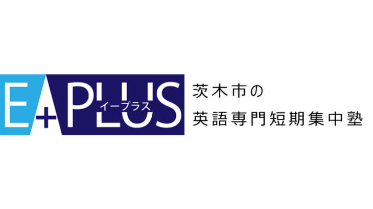 E+PLUS(イープラス)の指導方法や特徴・評判や口コミ、料金を調査