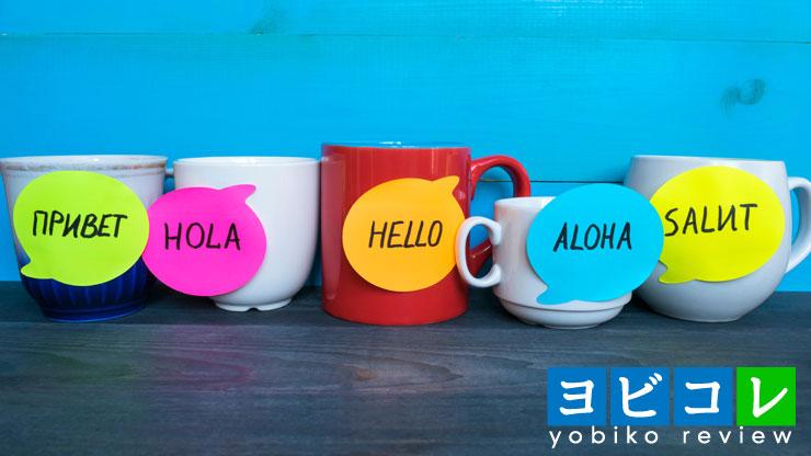 様々な言語の挨拶