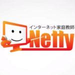 インターネット家庭教師 Nettyの指導方法や特徴・評判や口コミ、料金を調査