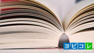 【赤本の使い方】大学受験の期間でいつ使うのが適切?発売日は?