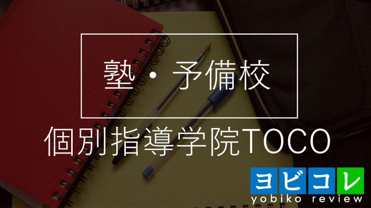 個別指導学院TOCO ひばりヶ丘校