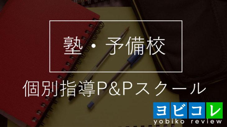 個人指導学習塾P&Pスクールの指導方法や特徴・評判や口コミ、料金を調査