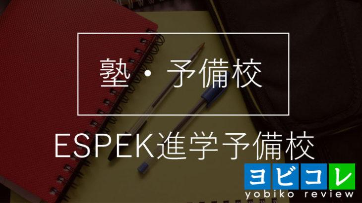 ESPEK進学予備校の指導方法や特徴・評判や口コミ、料金を調査
