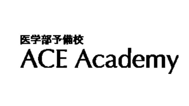 医学部予備校ACE Academyの指導方法や特徴・評判や口コミ、料金を調査