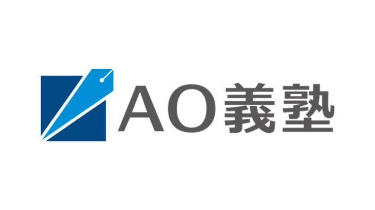 AO義塾の指導方法や特徴・評判や口コミ、料金を調査