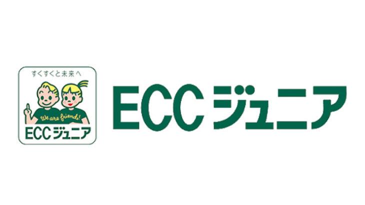 ECCジュニアの指導方法や特徴・評判や口コミ、料金を調査