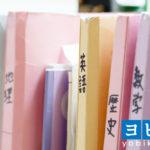日東駒専を狙う人におすすめの予備校・塾