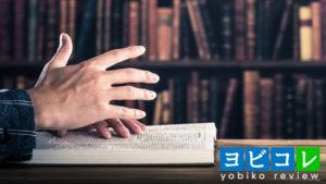 【大学受験】併願校の失敗しない決め方・選び方を紹介!