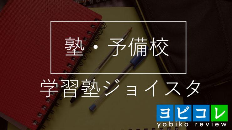 学習塾ジョイスタ