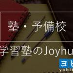 学習塾のJoyhul(ジョイフル)やめた方がいい?評判・料金・合格実績を紹介