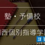 関西個別指導学院の指導方法や特徴・評判や口コミ、料金を調査