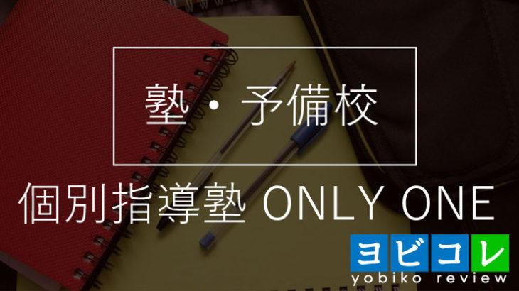 個別指導塾ONLY ONEの指導方法や特徴・評判や口コミ、料金を調査