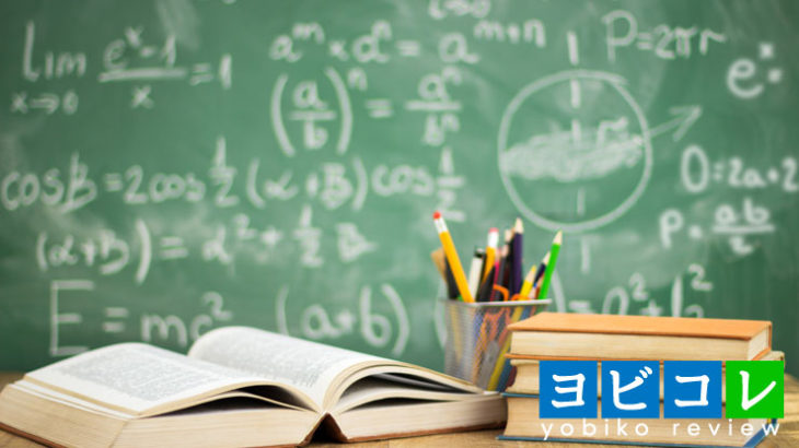 教育学部はどんな企業・業界の就活に有利?取りやすい資格は?