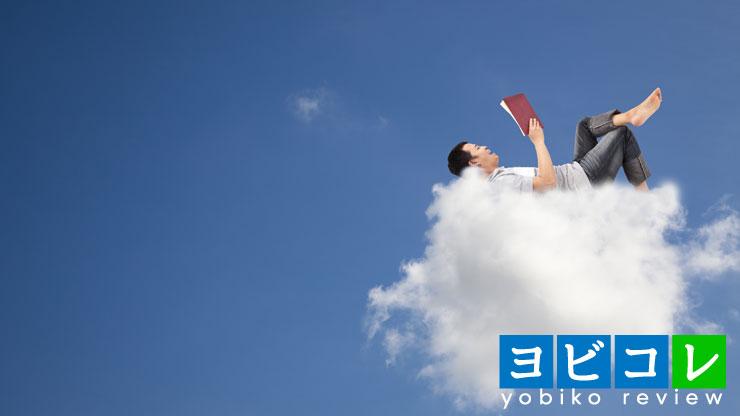 雲の上の男性