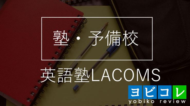 英語塾LACOMS