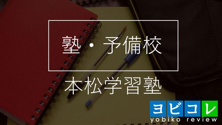 本松学習塾