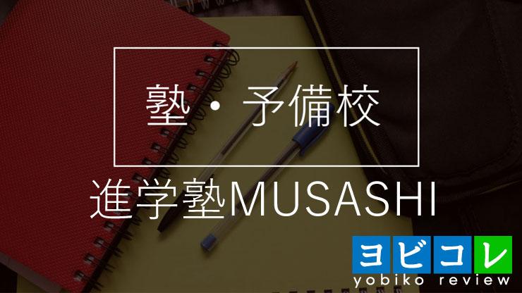 進学塾MUSASHI