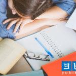 【完全版】目が覚める方法15選!勉強中に眠くなる原因も徹底解説!
