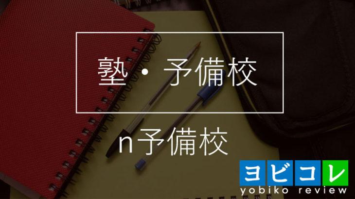 n予備校の指導方法や特徴・評判や口コミ、料金を調査