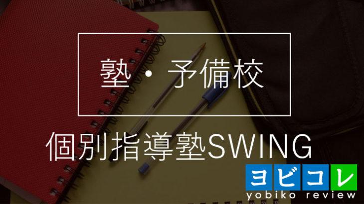 個別指導塾SWING(スイング)の指導方法や特徴・評判や口コミ、料金を調査