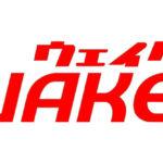 WAKE!進学スクールに通うメリットは?評判・口コミ・料金・合格実績を紹介