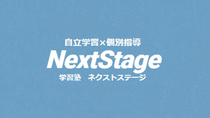 学習塾NextStageの指導方法や特徴・評判や口コミ、料金を調査