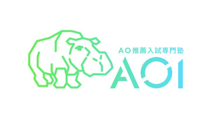 AOIAO入試専門塾
