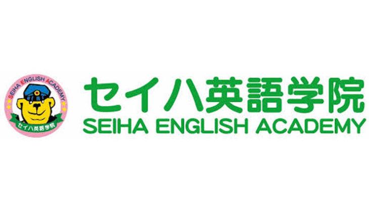 セイハ英語学院の指導方法や特徴・評判や口コミ、料金を調査