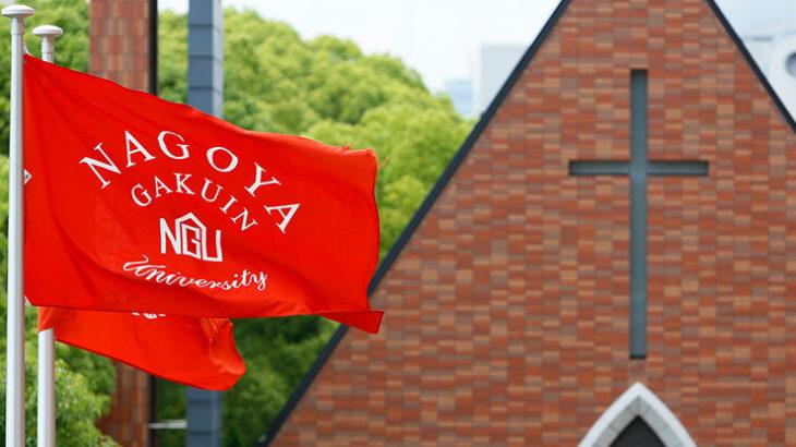 名古屋学院大学の各学部の偏差値や難易度は?就職状況などもご紹介!