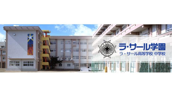 ラ・サール学園