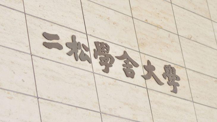 二松学舎大学