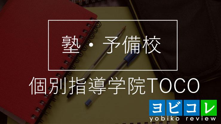 個別指導学院TOCO東久留米校