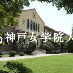 神戸女学院大学の各学部の偏差値や難易度は?就職状況などもご紹介!