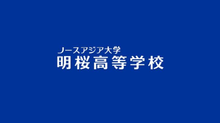 ノースアジア大学名桜高等学校