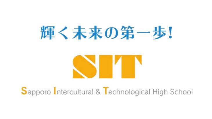 札幌国際情報高等学校の偏差値は?高校の特徴・評判・難易度まとめ