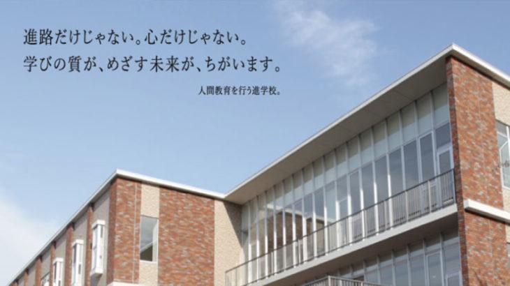 札幌大谷高等学校の偏差値は?高校の特徴・評判・難易度まとめ