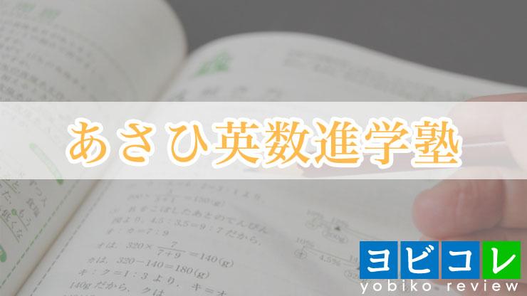 あさひ英数進学塾