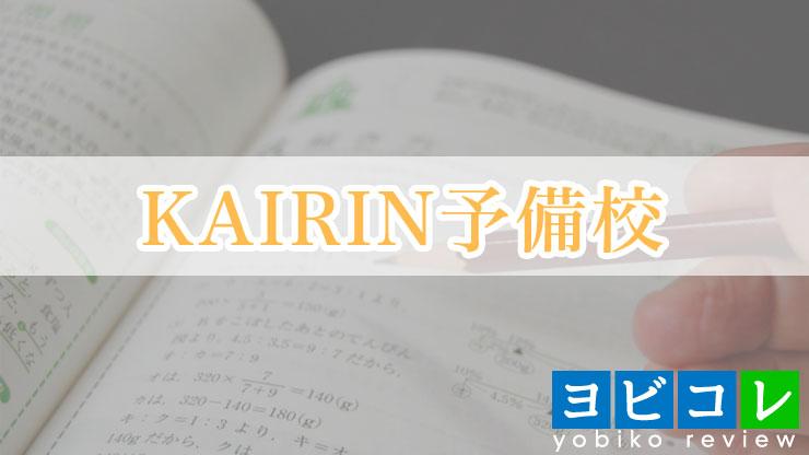 KAIRIN予備校 栃木校