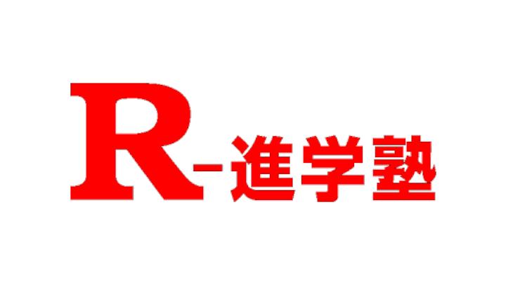 R-進学塾